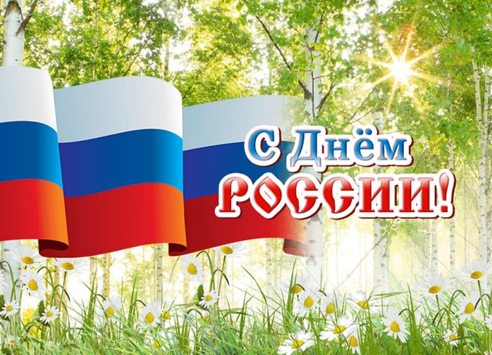 Поздравляем с Днем России всех граждан нашей огромной страны!
