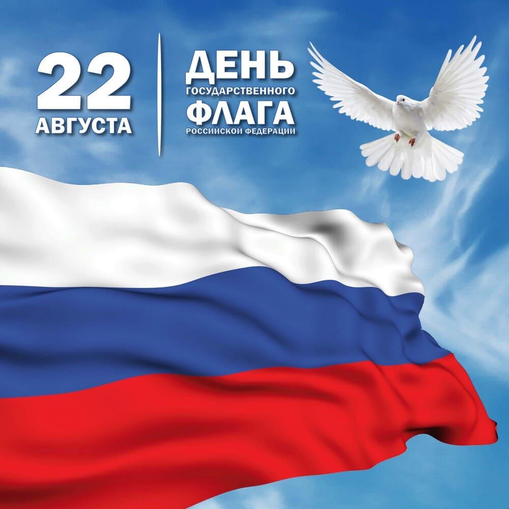 Поздравляем с Днем российского флага!
