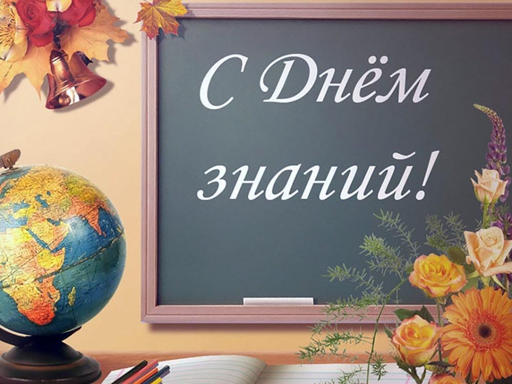 День знаний 1 сентября – поздравляем всех учеников и учителей!